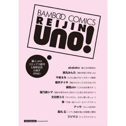麗人uno!コミックス創刊5周年記念フェア『小冊子 PINK』