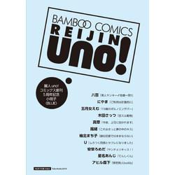 麗人uno!コミックス創刊5周年記念フェア『小冊子 BLUE』