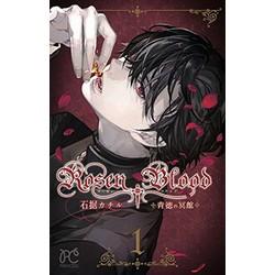 Rosen Blood ~背徳の冥館~(1)