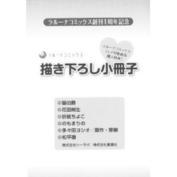 [小冊子]ラルーナコミックス創刊1周年記念フェア