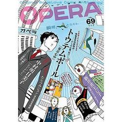 OPERA(69) うつす