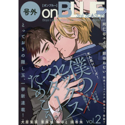 号外on BLUE 3rd SEASON(2)