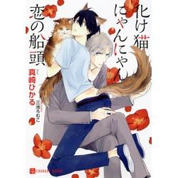 【著者サイン本】化け猫にゃんにゃん恋の船頭