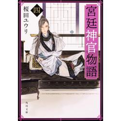 宮廷神官物語(4)