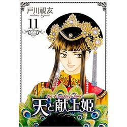 天と献上姫(11)