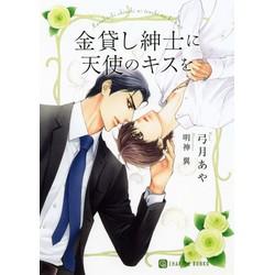 【著者サイン本】金貸し紳士に天使のキスを