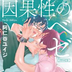 【ドラマCD】因果性のベゼ