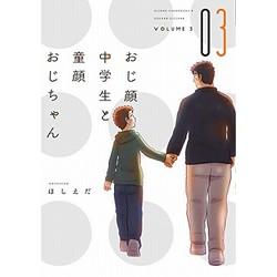 おじ顔中学生と童顔おじちゃん(3)