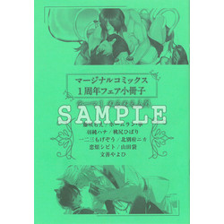【11月特典小冊子】マージナルコミックス1周年フェア2018【ぬるぬる人外】