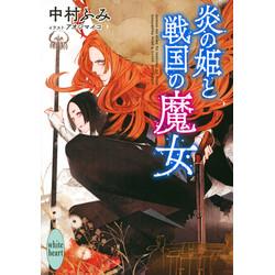 炎の姫と戦国の魔女