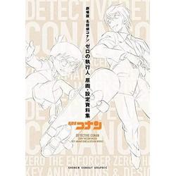 劇場版名探偵コナン ゼロの執行人 原画・設定資料集