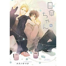 日傘ちゃん(2)(完)