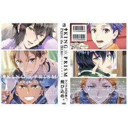 キンプリ+シネマ-PRIDE the HERO-