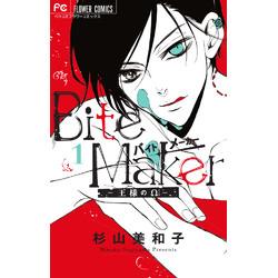 Bite Maker ~王様のΩ~(1)