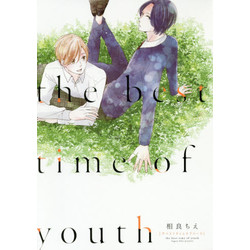 the best time of youth