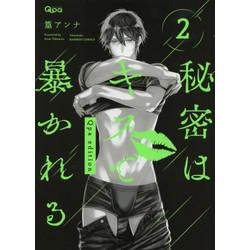 秘密はキスで暴かれる Qpa edition(2)