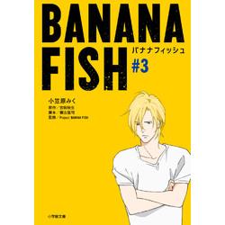 BANANA FISH(3)