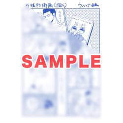 【CannaComicsベストセレクション2019】ウノハナ先生「石橋防衛隊(個人)」描き下ろしペーパー