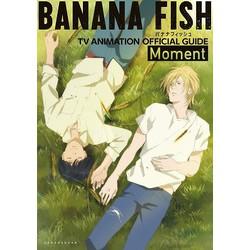 BANANA FISH TVアニメ公式ガイド