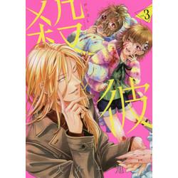 殺彼-サツカレ-(3)
