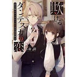 欺けるダンテスカの恋 椅子職人ヴィクトール&杏の怪奇録(1)