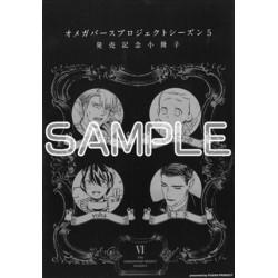【オメガバースプロジェクトシーズン5フェア】発売記念小冊子(3月)