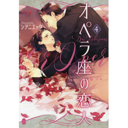 オペラ座の恋人(4)