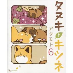 タヌキとキツネ(6)