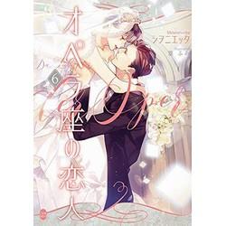 オペラ座の恋人(6)