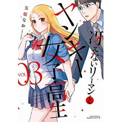 冴えないリーマンとヤンキー女子高生(3)