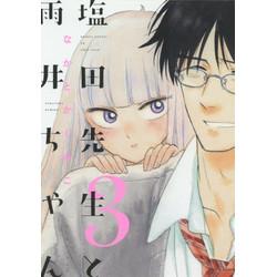 塩田先生と雨井ちゃん(3)
