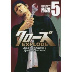 クローズEXPLODE(5)