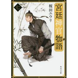 宮廷神官物語(7)