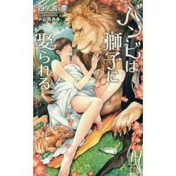 バンビは獅子に娶られる