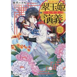 翠玉姫演義(3) -泥に咲く花-
