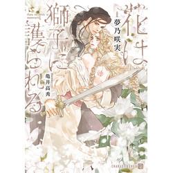 【著者サイン本】花は獅子に護られる