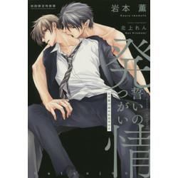 初回限定特装版 「発情 誓いのつがい」 岩本薫20周年記念本付き