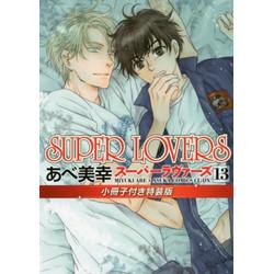 SUPER LOVERS(13) 小冊子付き特装版