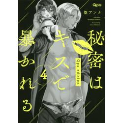 秘密はキスで暴かれる Qpa edition(4)