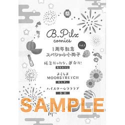 【7月特典小冊子】B.Pilz COMICS 1周年記念フェア【夏祭り】