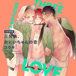 【ドラマCD】三兄弟、おにいちゃんの恋