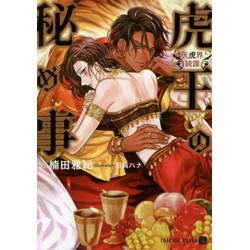 虎王の秘め事 ~天虎界綺譚~