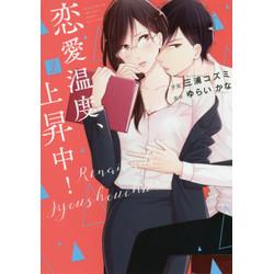 恋愛温度、上昇中!(2)