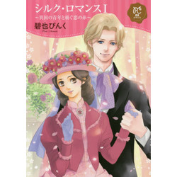 シルク・ロマンス ~異国の青年と紡ぐ恋の糸~(1)