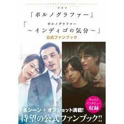 ポルノグラファードラマ公式BOOK