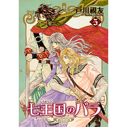 七王国のバラ(5)