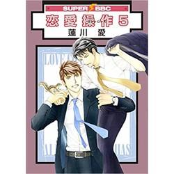 恋愛操作(5)