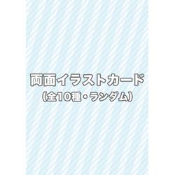 【両面イラストカード】moment創刊4周年フェア【全10種】