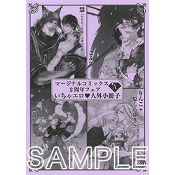 【いちゃエロv人外小冊子A】マージナルコミックス2周年フェア