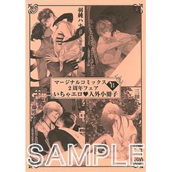 【いちゃエロv人外小冊子B】マージナルコミックス2周年フェア